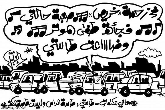 أغنية زحمة الرياض وخريص