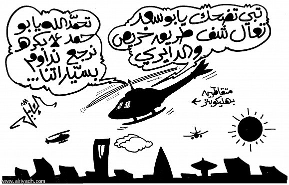 مروحية في الرياض من أجل الزحام كاريكاتير