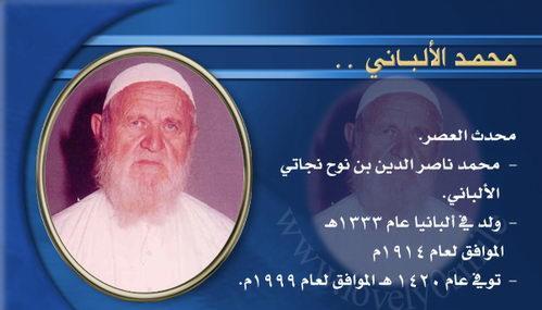 الشيخ الألباني رحمه الله