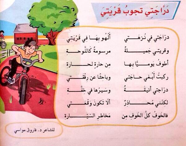 نشيد دراجتي للشاعر فاروق مواسي