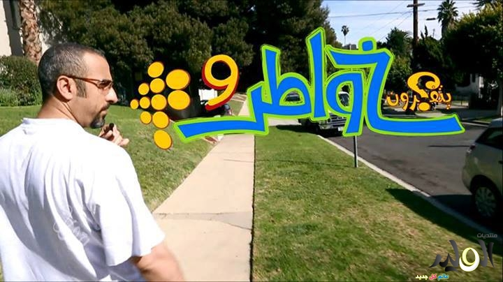 أحمد  الشقيري في خواطر 9
