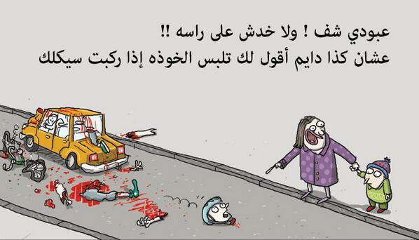 اضحك: الخوذة تحميك من حادث السيارة