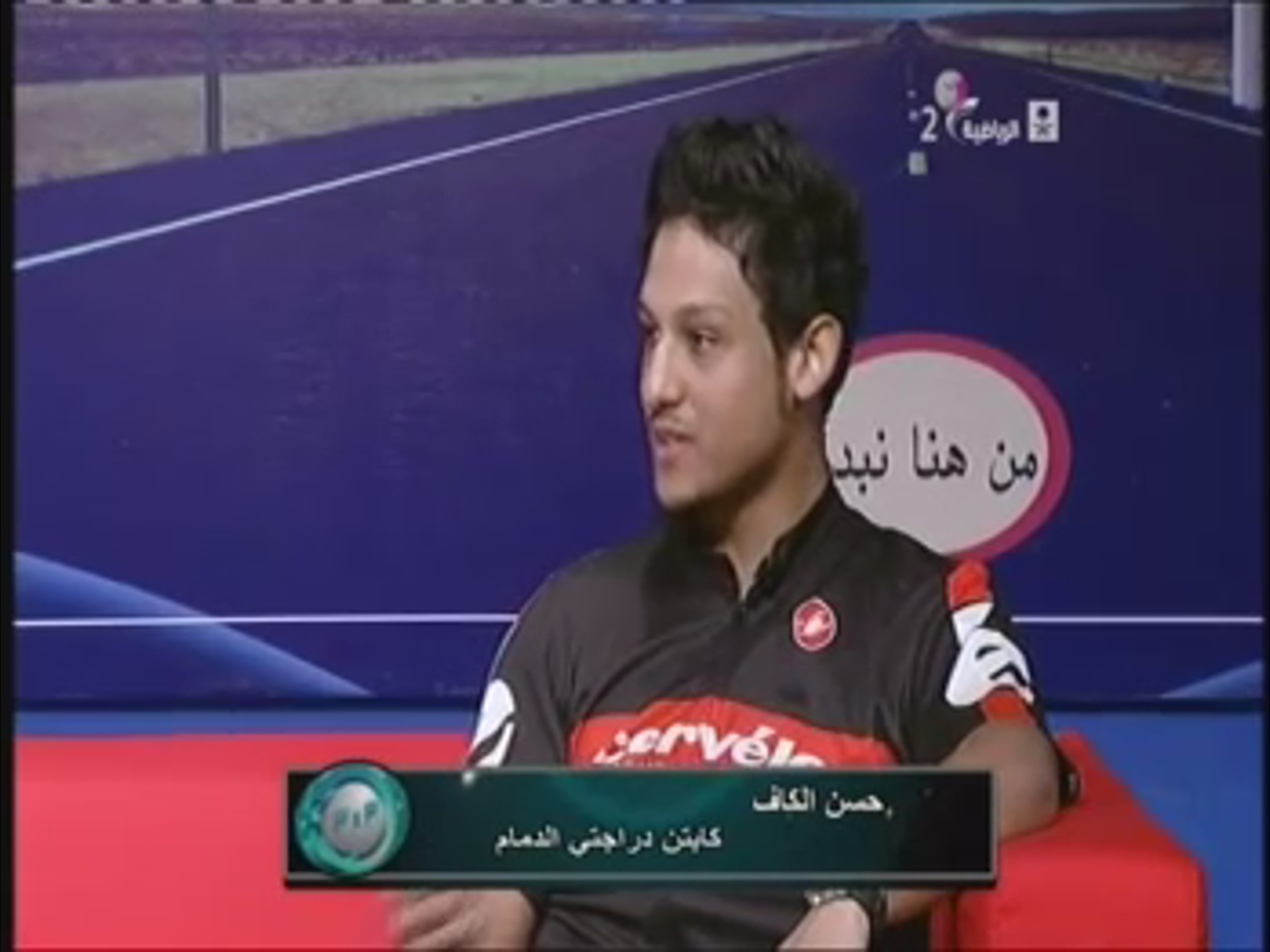 حسن الكاف في مقابلة تلفازية