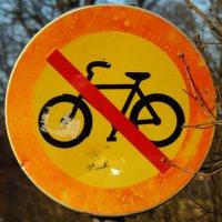 الدراجة ممنوعة