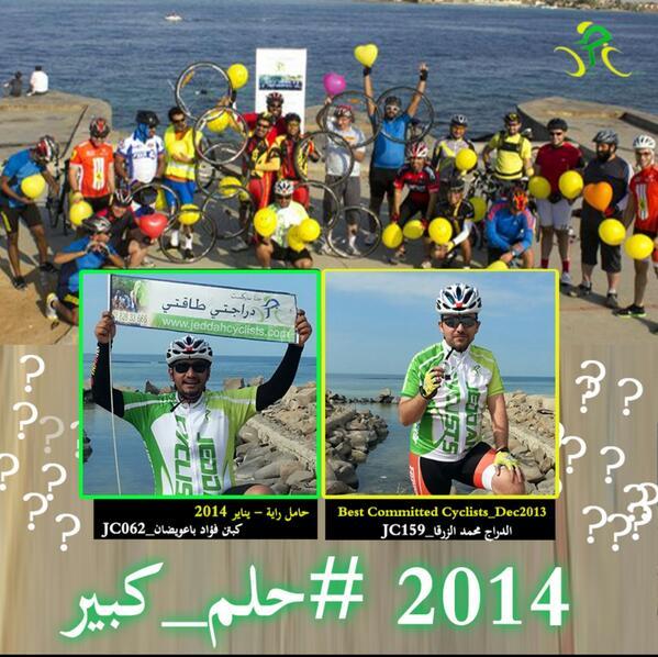 حفل دراجي جدة JeddahCyclists
