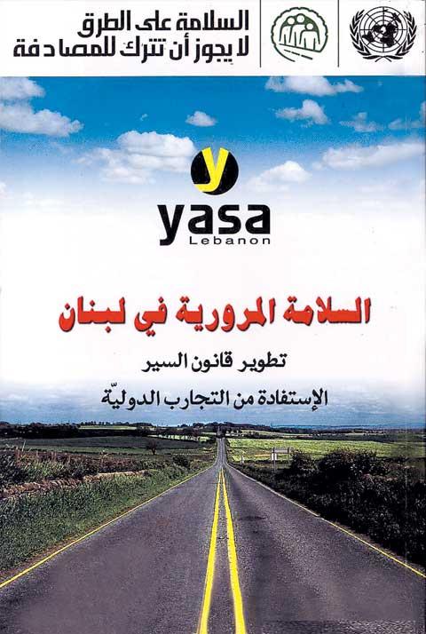 السلامة المرورية في لبنان