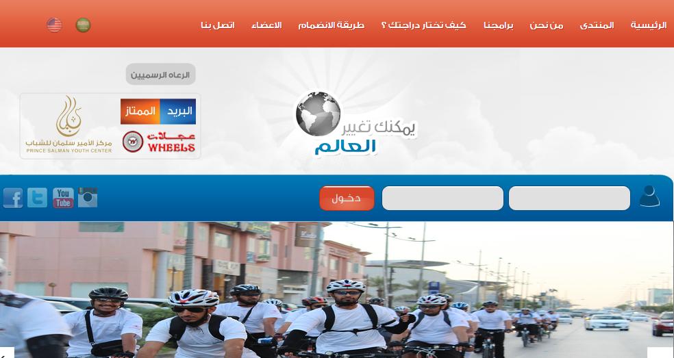 موقع دراجتي السعودية
