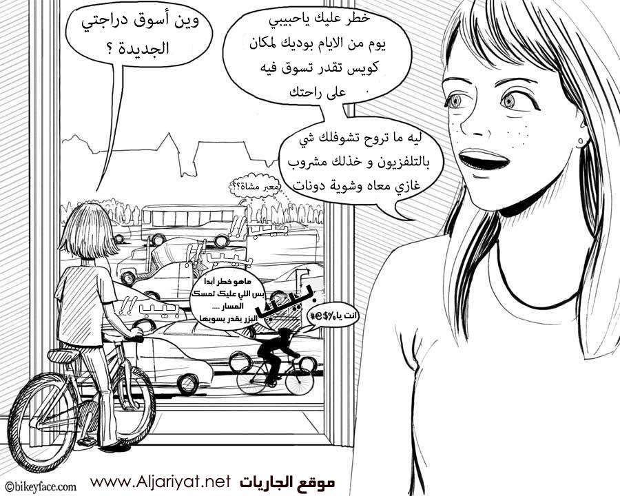 كاريكاتير : أين أقود دراجتي الجديدة ؟