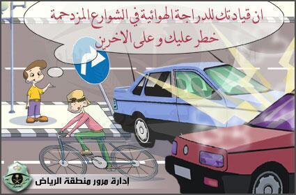 إدارة المرور توصم ثقافة التنقل بالدراجة بالخطورة!