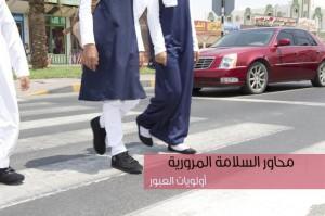 مرور عمان يفترض أن المشاة غير ملتزمين