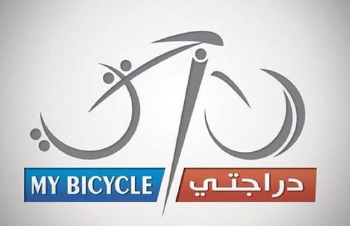 شعار دراجتي