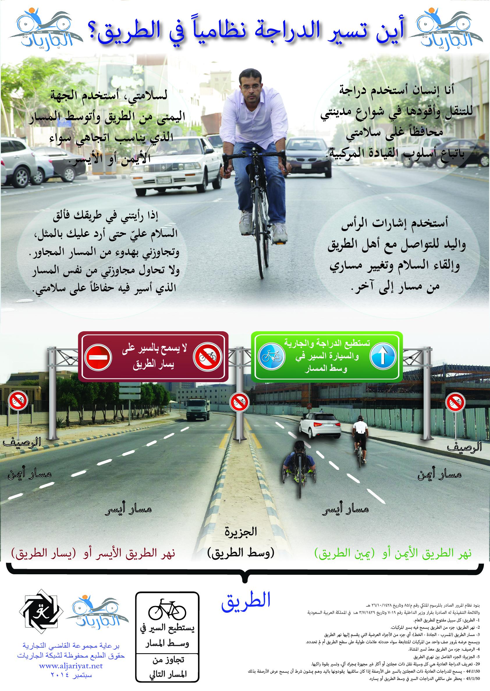 في أي جزء من الطريق تسير الدراجة؟