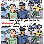 حادث مسدس وسيارة