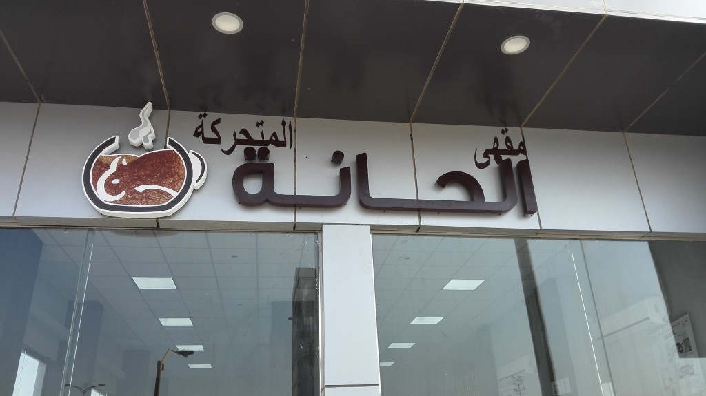 مقهى الحانة