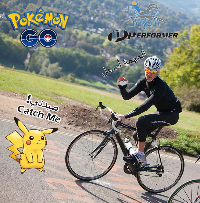 بوكيمون والدراجة Pokemon Cyclist