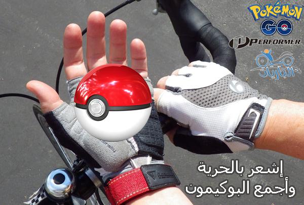 كيف أستخدم الدراجة في لعبة بوكيمون جو؟