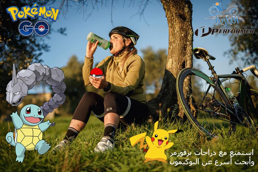 Pokemon bike بوكيمون والدراجة