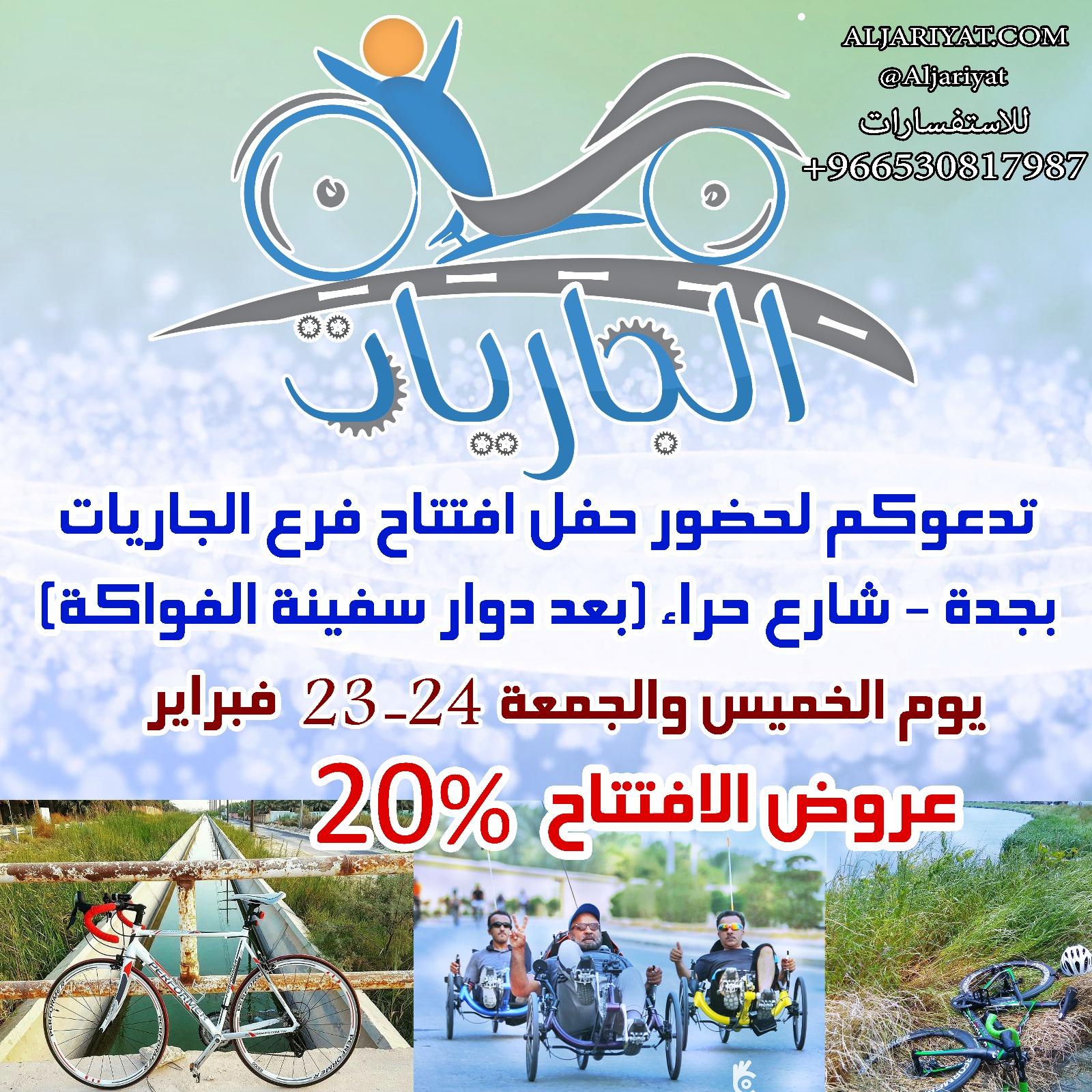 دعوة حفل افتتاح فرع الجاريات في جدة