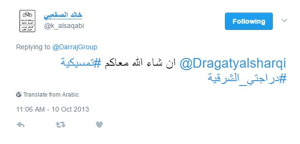 تمسيكية الجاريات من المحفز خالد الصقعبي