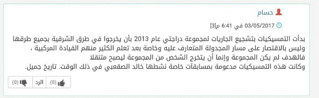 تعليقي المحذوف من موقع عربي