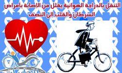 القلب والسرطان والدراجة