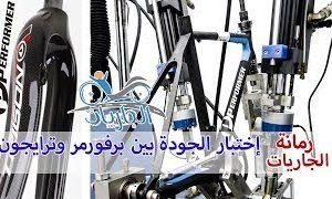 اختبارات جودة هياكل دراجات برفورمر